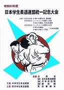 第37回日本学生柔道連盟統一記念大会出場(パンフレット)