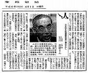 平成4年4月1、日産経新聞『人…日本学生柔道連盟会長に選出された石川忠雄さん』