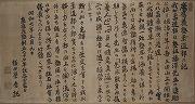 昭和7年5月9日、慶応義塾創立75周年記念式当日 鎌田榮吉塾長揮毫「慶応義塾柔道部の記」