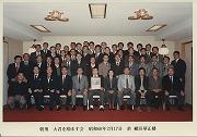 昭和60年2月17日、朝飛大先生を励ます会(於横浜華正楼)