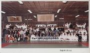 平成3年、ありがとう三田綱町道場の集い、記念写真。