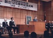 平成14年4月13日、柔道部創立125周年記念式典を三田キャンパスで挙行。