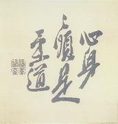 福澤先生直筆遺訓『心身之順是柔道』。心の修養と身体の鍛錬とのバランスのとれた柔道こそ、塾の柔道であるとの訓え