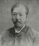 和田義郎先生:幼稚舎初代の舎長、紀州和歌山藩の人、武芸に長じ、関口流柔術の達人、舎生の体育に柔術稽古が行われ、塾柔道部の創始を開いた