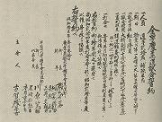 昭和15年3月30日、誓約「全早慶柔道試合誓約」、選手20名補欠5名の紅白試合、11月第1土曜日又は第2土曜日午後6時より、向こう10年間之を厳守す