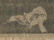昭和27年11月25日、講道館創立70周年記念全日本年齢別柔道選手権大会A組(20歳未満)にて熊切昭男先輩)が優勝。(日刊スポーツ記事)