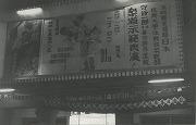 昭和42年7月、台湾遠征。慶應大学柔道部守谷一郎氏ら24名の歓迎のための看板