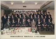 昭和63年4月2日、黒田富夫先生慰労の会を東京三田倶楽部で開催