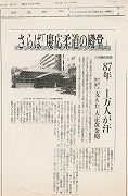 平成3年6月27日読売新聞「さらば『慶應柔道の殿堂、87年…1万人が汗』