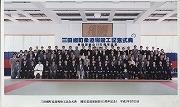 平成5年3月21日、三田綱町柔道場竣工記念式典(柔道部創立115年記念)