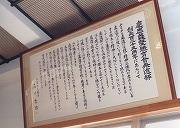 平成14年4月13日、柔道部創立125周年記念式典にて石川学事顧問揮毫の「慶應義塾體育會柔道部創立125周年にあたって」を披露