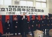 平成14年4月13日、柔道部創立125周年記念祝賀会を三田キャンパスで挙行